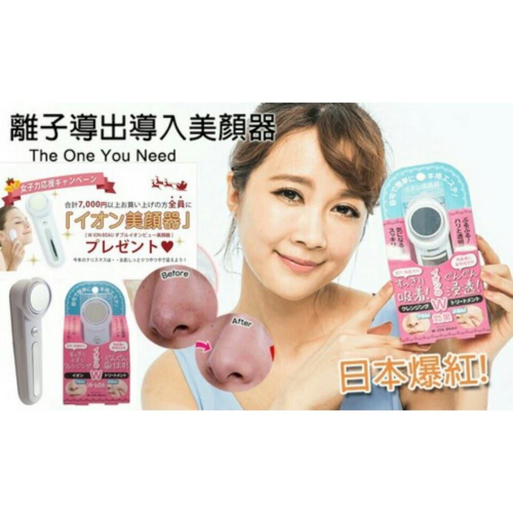 C00629 - MULTI FUNCTION IONIC FACIAL BEAUTY MASSAG